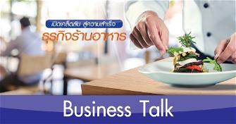 Business Talk ตอน ร้านอาหารยุคใหม่ เศรษฐกิจยังไงก็โต