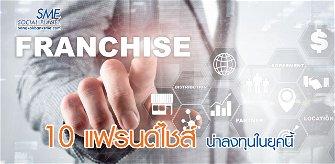 5 กลุ่มธุรกิจแฟรนไชส์ดาวรุ่งไทยโกอินเตอร์