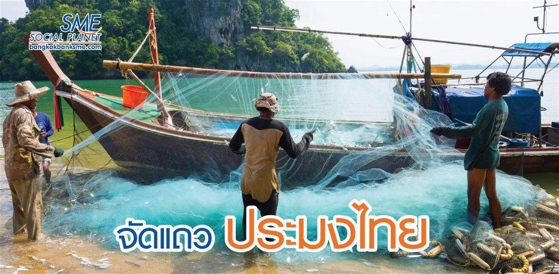 ไขข้อข้องใจ รัฐคุมเข้มกฎหมาย IUU