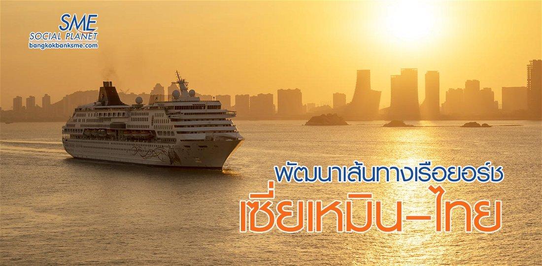 เอกชนจีน 'จีบ' ไทย ดันธุรกิจท่องเที่ยวเรือสำราญ