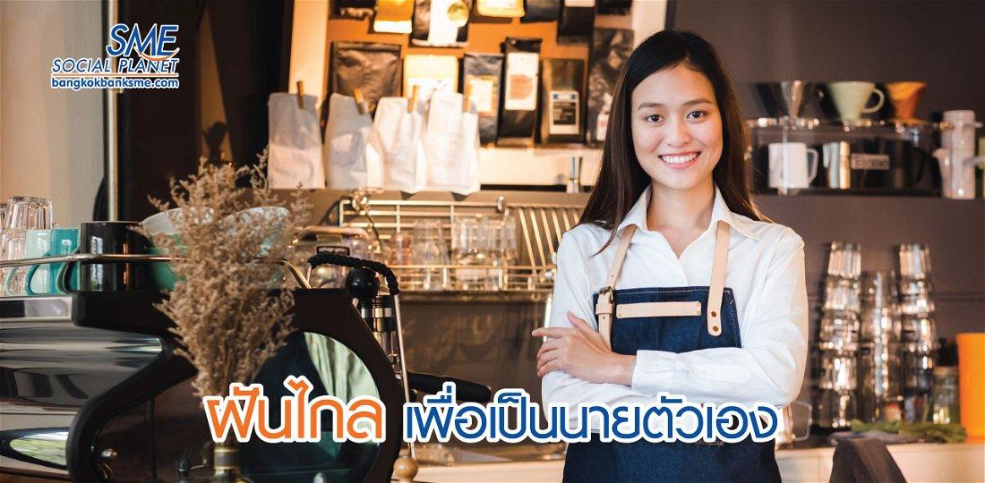 โพลชี้ ชาวเอเชีย 70% อยากเป็นเจ้าของธุรกิจ