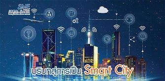 Smart City นวัตกรรมสู่คุณภาพชีวิตที่ดีขึ้น