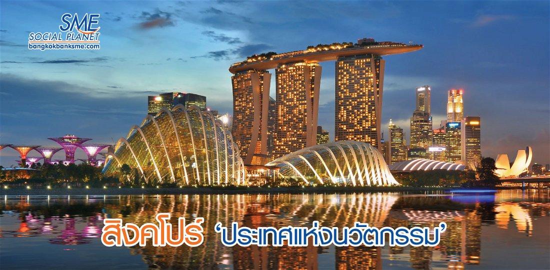 ก้าวต่อไปของสิงคโปร์ในการเป็น Smart Nation