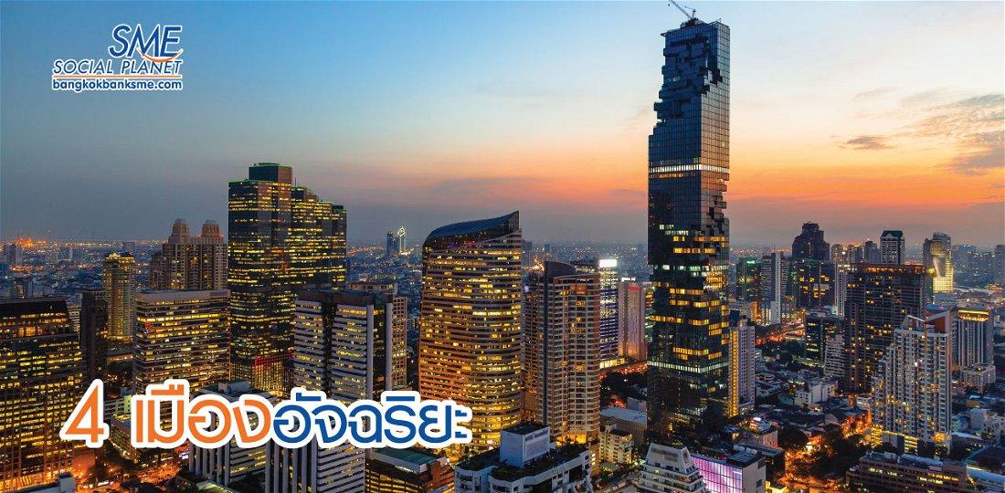 ปั้น 4 เมืองของไทยขึ้นชั้น Smart City