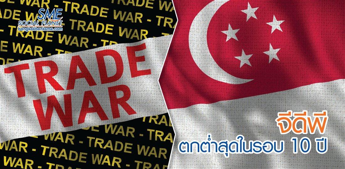 สงครามการค้าถล่มเศรษฐกิจ'สิงคโปร์'ต่ำสุดในรอบทศวรรษ