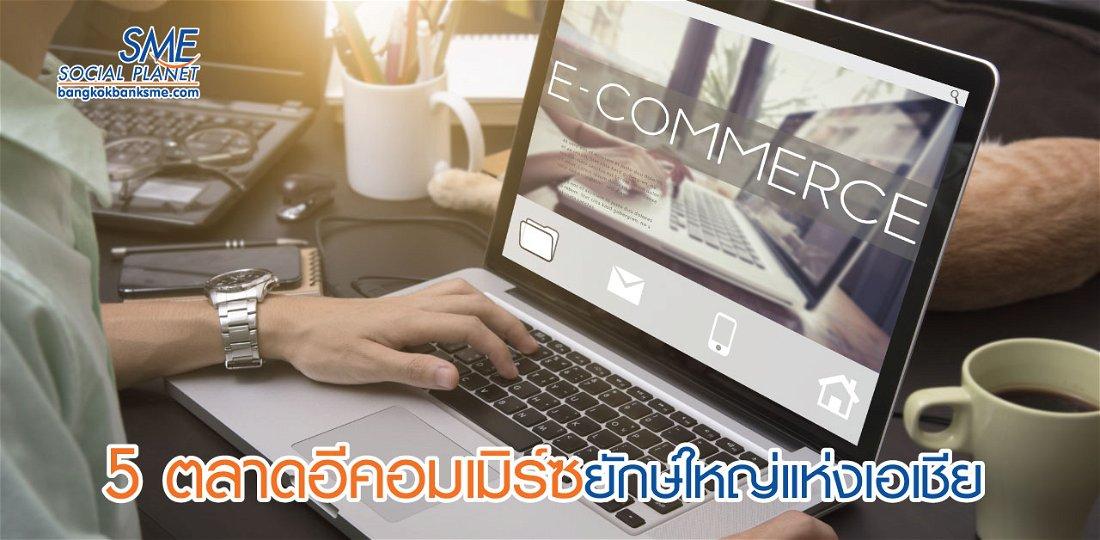 Market Insight อีคอมเมิร์ซระหว่างประเทศในเอเชีย