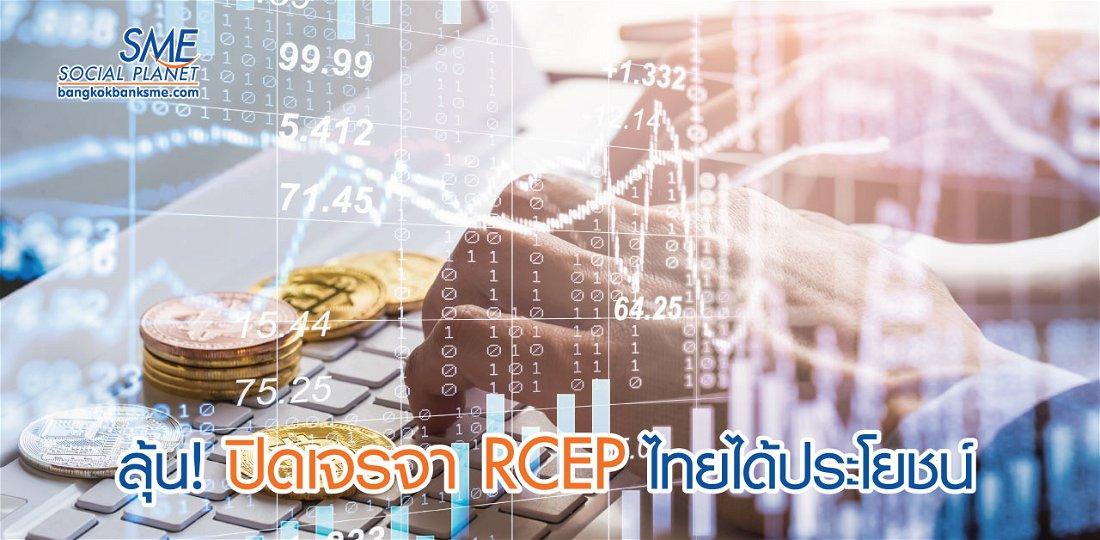 เจรจา RCEP เปิดตลาดการค้ามิติใหม่