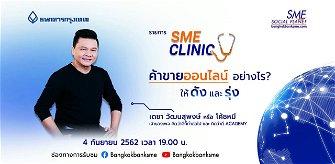 SME Clinic ตอน ค้าขายออนไลน์อย่างไรให้ดีและรุ่ง?