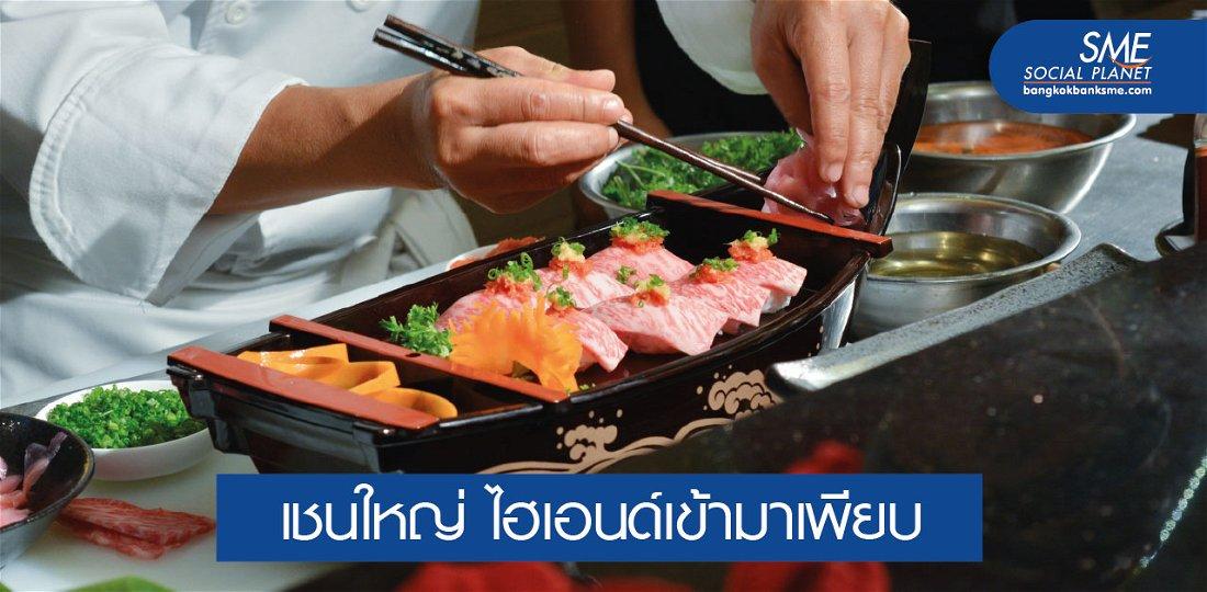 ธุรกิจร้านอาหารญี่ปุ่นในไทยยังรุ่ง
