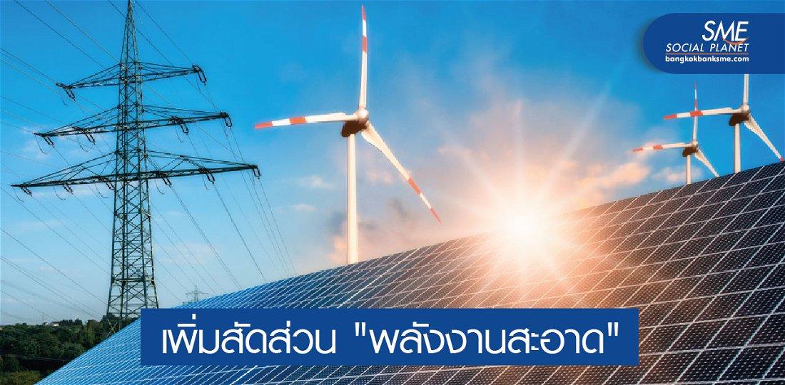 บทสรุปรัฐมนตรีพลังงานอาเซียน