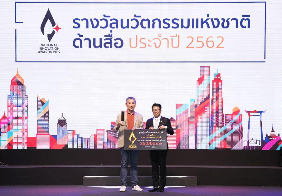 ธนาคารกรุงเทพ รับรางวัลนวัตกรรมแห่งชาติ ด้านสื่อ ประเภทสื่อมวลชน (ออนไลน์)  ในงาน Innovation Thailand Expo 2019