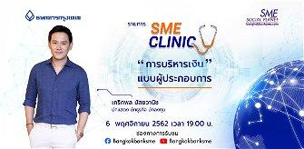 SME Clinic ตอน การบริหารเงินแบบผู้ประกอบการ