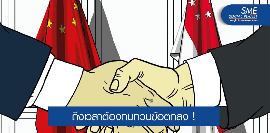 จีน - สิงคโปร์ ขับเคลื่อนการค้าเสรี CSFTA หนีเทรดวอร์