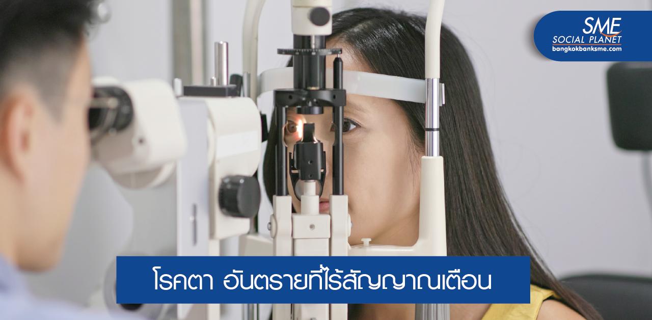 ตรวจสอบสุขภาพตาประจำปี สำคัญมาก