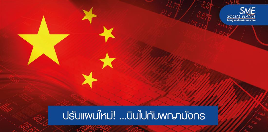 อยู่อย่างไร? เมื่อทุนจีนสยายปีกคลุม CLMV