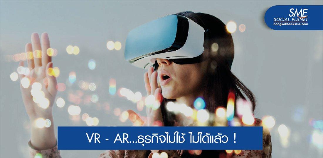 เจาะเทรนด์เทคโนโลยี VR – AR พลิกธุรกิจสู่อนาคต