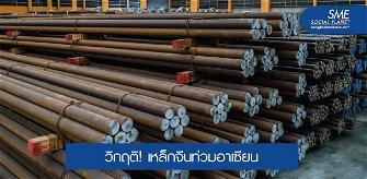 พิษสงครามการค้า 'เหล็กจีน' ทุบผู้ผลิตไทย