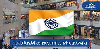 """โอกาสสินค้า-บริการไทยในตลาด """"อินเดีย"""""""