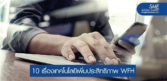 """เคล็ดลับ SMEs ใช้เทคโนโลยี """"Work From Home"""""""