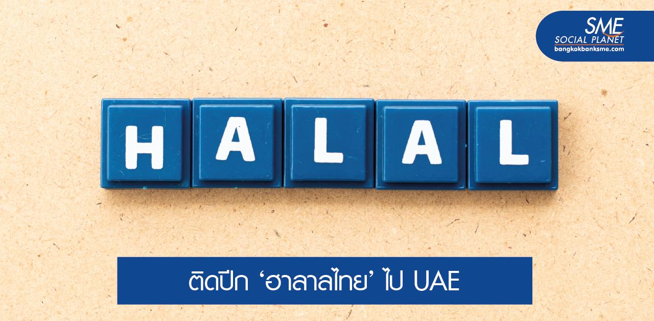 เปิดตลาดสินค้าฮาลาล UAE ไม่ยากอย่างที่คิด