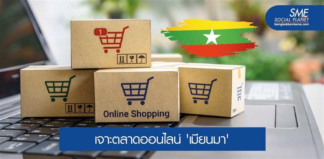 มิงกะลาบา...เมียนมา ตลาดใหม่ E-Commerce