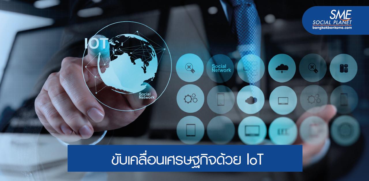 การใช้ IoT พลิกเกมธุรกิจ เปลี่ยนโฉมประเทศ