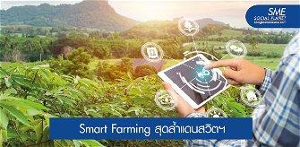 ส่องนวัตกรรม Agri-tech Startup สวิตเซอร์แลนด์