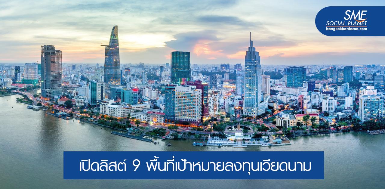 Post COVID-19 เวียดนามฐานผลิตสำคัญของโลก