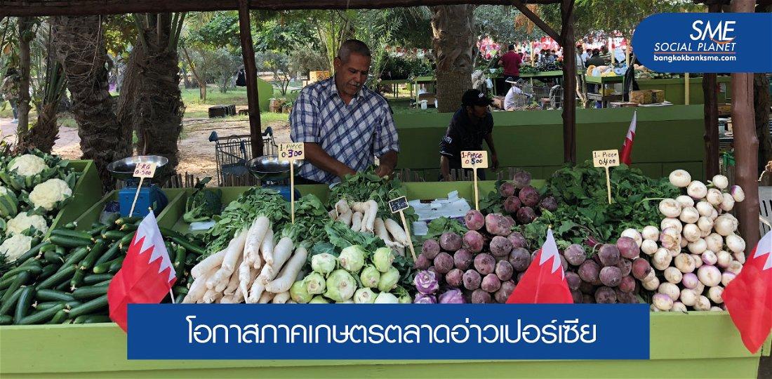 'บาห์เรน' ตลาดใหม่ส่งออกพืชผัก-ผลไม้ไทย