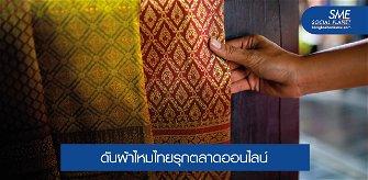 Thai Silk Online รวมสินค้าหม่อนไหมไทย ขายใน Marketplace