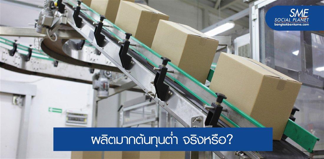 Economies of Scale มีผลต่อ SMEs ภาคการผลิตอย่างไร