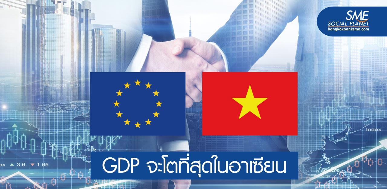 เศรษฐกิจเวียดนามไปต่อหลัง EVFTA บังคับใช้