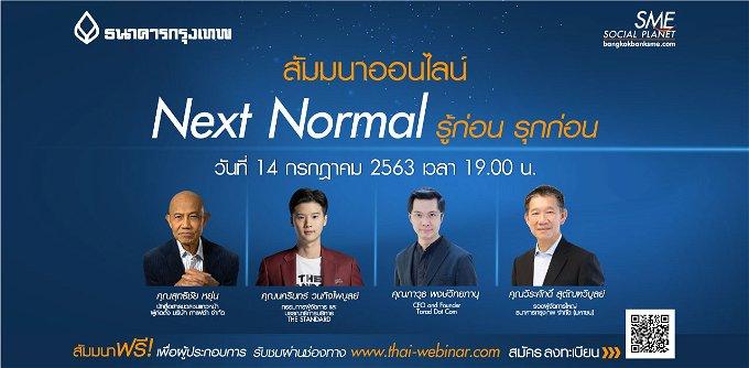 Next Normal รู้ก่อน รุกก่อน