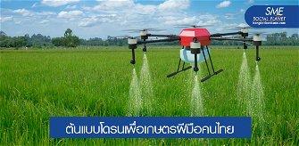 'โดรน' เทคโนโลยีทางเลือกภาคเกษตร ตอบโจทย์การทำงานฟาร์ม
