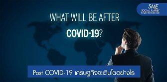 เปิดรายงาน IMF–UNCTAD วิเคราะห์เศรษฐกิจโลกหลังโควิด-19