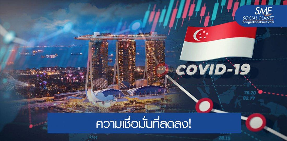 จับตา! เศรษฐกิจสิงคโปร์หลังเลือกตั้ง
