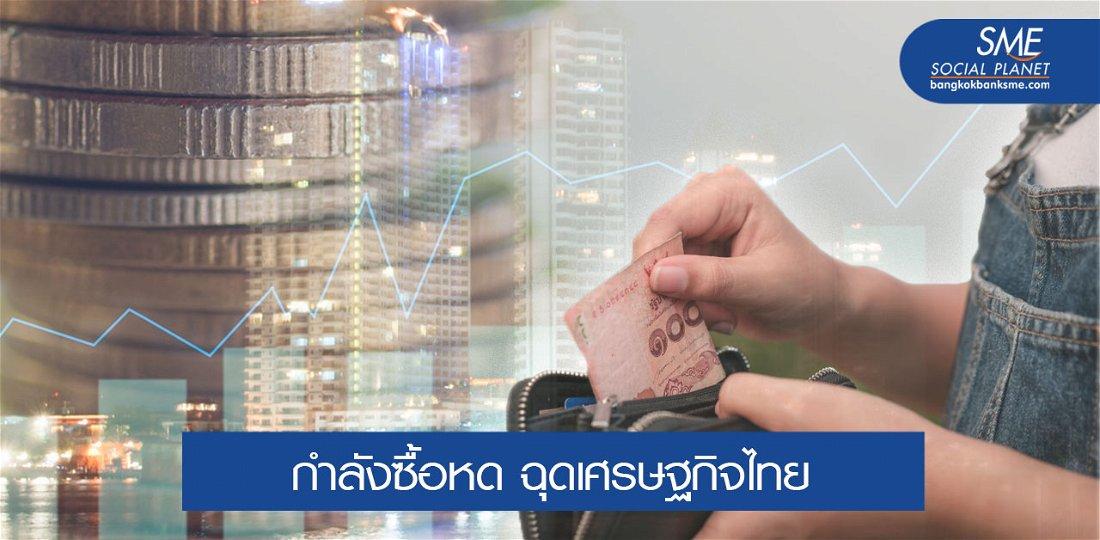 ผู้บริโภคขาดกำลังซื้อ เศรษฐกิจไทยยังไม่พ้นปากเหว