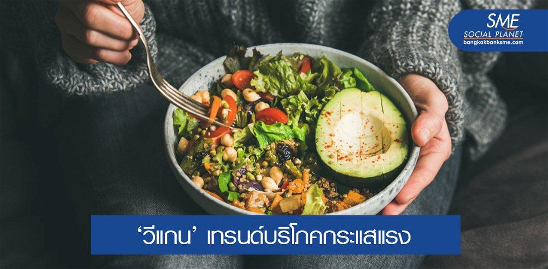 'วีแกน' เจาะตลาด Niche Market ทางเลือกผู้ผลิตอาหารไทย