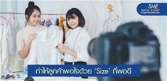 'Size' ปัญหาโลกแตกธุรกิจจำหน่ายเสื้อผ้าออนไลน์