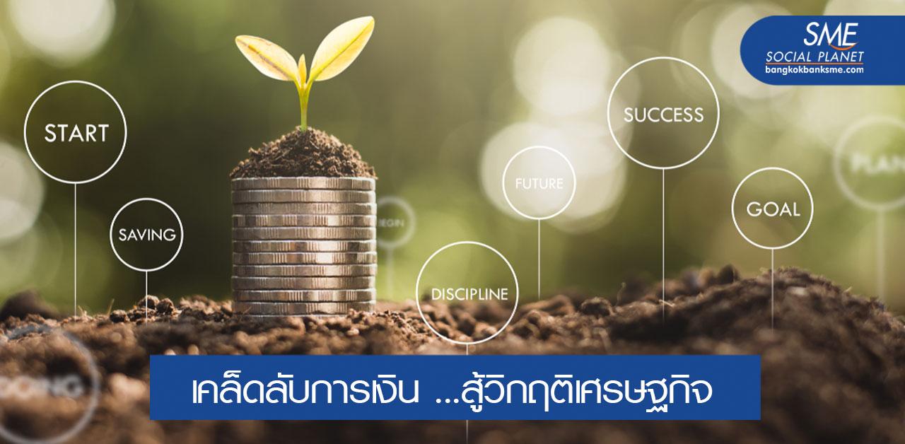 6 วิธีรักษาสภาพคล่องการเงินให้ธุรกิจอยู่รอดช่วงโควิด 19