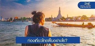 ความน่าจะเป็น! การฟื้นตัวของธุรกิจการท่องเที่ยวไทย