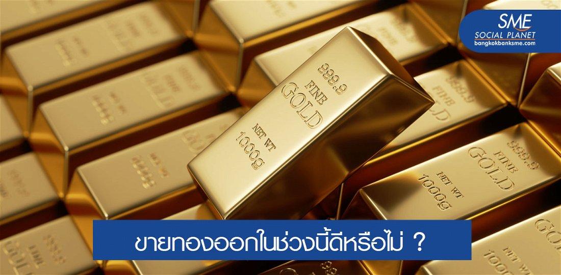 ศึกษาทิศทางราคาทองให้แน่ใจ ก่อนตัดสินใจซื้อ-ขายในช่วงนี้!