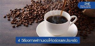 ในยุคที่ต้องรัดเข็มขัด เรามาหัดชงกาแฟทานเองที่บ้านกันเถอะ