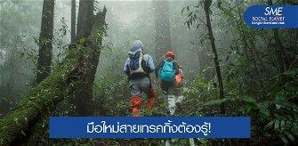 5 สิ่งที่ต้องเตรียมพร้อมก่อนไป Trekking ป่าฝน