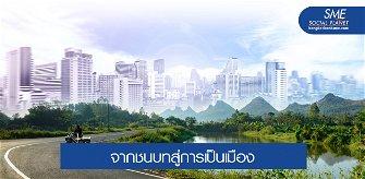 Urbanization โควิด 19 กระตุ้นสังคมเมืองขยายตัว