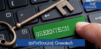 Greentech เทคโนโลยีเพื่อสิ่งแวดล้อมเปลี่ยนโลก