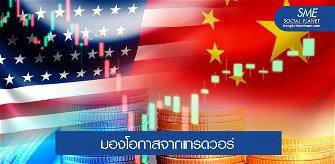 สงครามการค้าสหรัฐฯ-จีน รอบใหม่ไทยอาจได้ประโยชน์