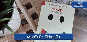 หนังสือบำบัดความเครียด 'ความสุข ณ จุดที่ยืนอยู่'