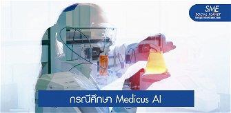 รู้จัก Medtech สตาร์ทอัพเวียนนาที่กำลังก้าวสู่ Series A
