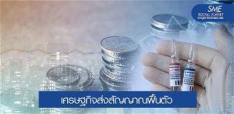ลุ้น! วัคซีนโควิดฟื้นท่องเที่ยว โลกปลอดภัย เศรษฐกิจไทยเดินหน้าอีกครั้ง